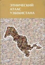 Этнический атлас Узбекистана