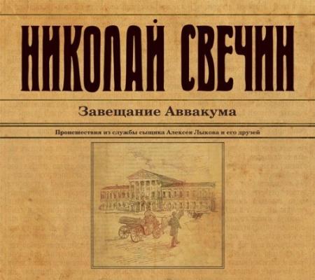 Книга Завещание Аввакума