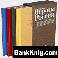 Народы России - 4