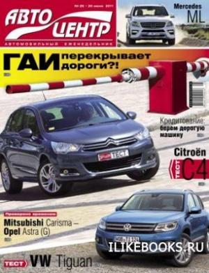 Журнал Автоцентр №25 (июнь 2011)