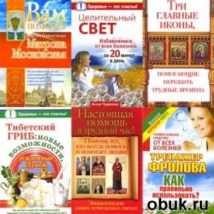 Книга Сборник книг Анны Чудновой