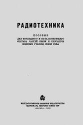 Книга Радиотехника