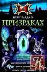 Книга Вся правда о призраках