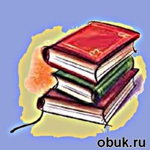 Книга Сборник популярных книг о саморазвитии и психологии