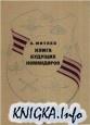 Аудиокнига Книга будущих командиров.