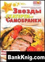 Журнал Звезды скатерти самобранки. Спецвыпуск 2009