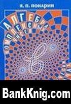 Книга Алгебра комплексных чисел в геометрических задачах
