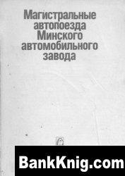 Книга Автомобили МАЗ-64227 и МАЗ-54322