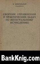 Книга Сборник упражнений по интегральному исчислению