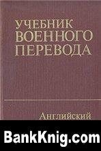 Учебник военного перевода. Английский язык. Общий курс