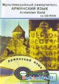 Книга Armenian Gold Армянский язык. Мультимедийный самоучитель.