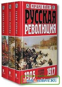 Книга Русская революция (комплект из 3 книг).