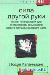 Книга Сила другой руки. Как при помощи левой руки активизировать возможности правого полушария головного мозга.
