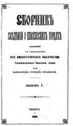 Книга Сборник сведений о кавказских горцах