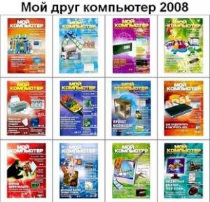 Журнал Журнал Мой друг компьютер - подшивка. 2008