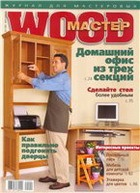 Журнал WOOD-Мастер № 2  2009 г