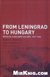 Книга From Leningrad to Hungary: Notes of a Red Army Soldier, 1941-1946