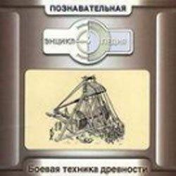 Книга Боевая техника древности