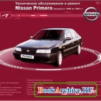 Книга Мультимедийное руководство по ремонту и обслуживанию автомобиля NISSAN Primera (1990-1992 г. выпуска)