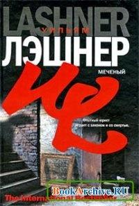 Книга Меченый