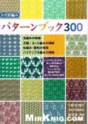 Журнал Crochet Patterns Book 300 (Узоры крючком)