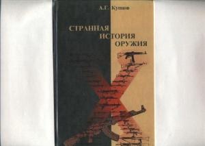 Журнал Странная история оружия. С.Г.Симонов - неизвестный гений России, или кто и как разоружил советского солдата.