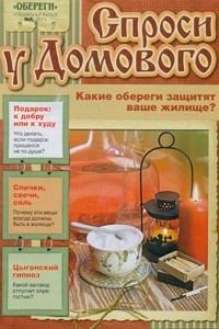 Книга Обереги спецвыпуск №6 май  2011