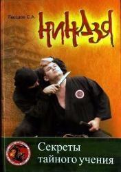 Книга Ниндзя секреты тайного учения