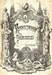 Книга Художественная энциклопедия в двух томах