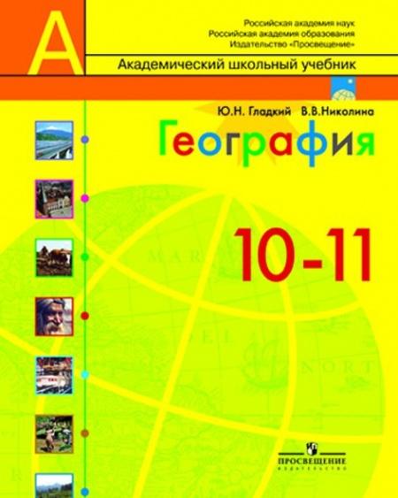 Книга Учебник География 10-11 класс Полярная звезда