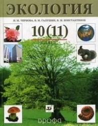 Книга Учебник Экология 10-11 класс Чернова, Галушин, Константинов