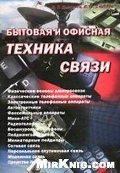 Книга Бытовая и офисная техника связи