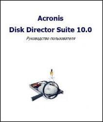 Журнал Acronis  Disk Director Suite 10.0  Руководство пользователя