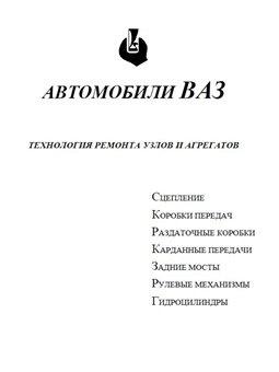 Книга Автомобили ВАЗ. Технология ремонта узлов и агрегатов