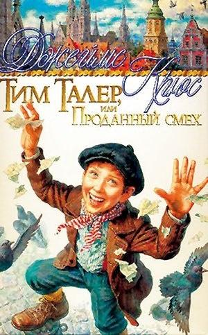 Книга Джеймс Крюс Тим Талер, или Проданный смех