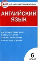 Книга Контрольно-измерительные материалы, английский язык, 6 класс, Сухоросова А.А., 2013