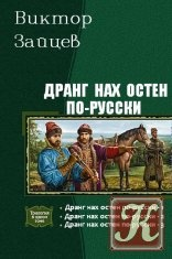 Книга Книга Дранг нах остен по-русски. Трилогия