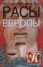 Книга Книга Расы Европы