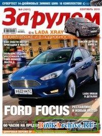Журнал За рулем №9 (сентябрь 2015) Россия
