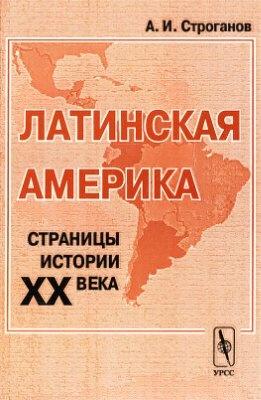 Книга Подборка книг по истории Латинской Америки: