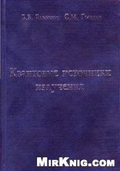 Книга Квантовые источники излучения