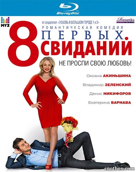 8 первых свиданий (2012/BDRip/HDRip)