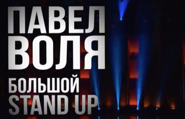 Павел Воля большой стендап 2015