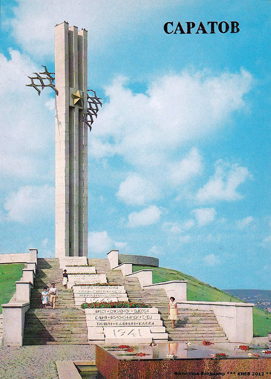 памятник журавли в саратове фото