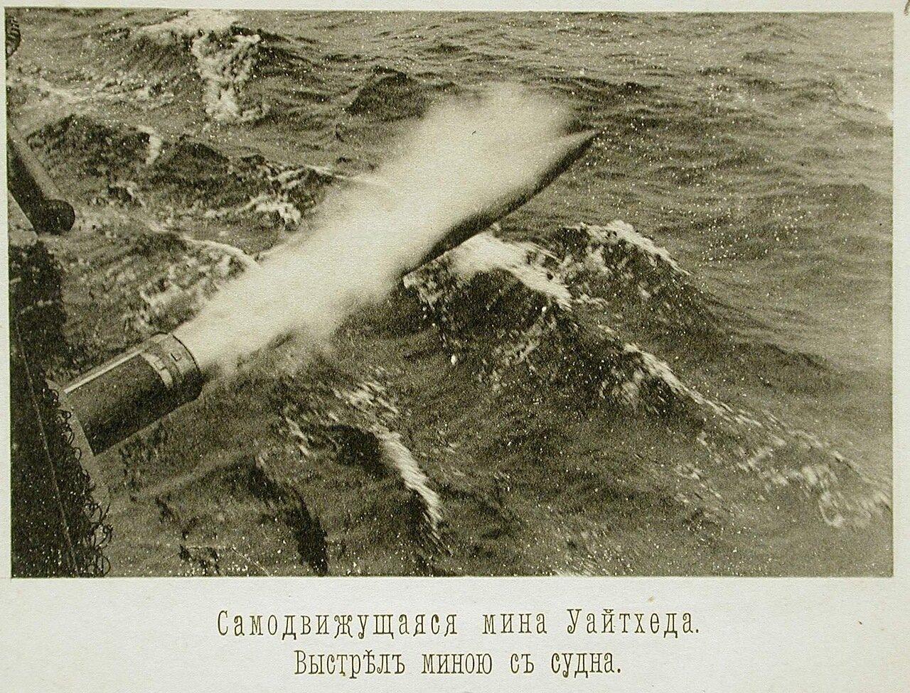 113. Самодвижущаяся мина Уайтхеда (выстрел с борта одного из крейсеров эскадры)