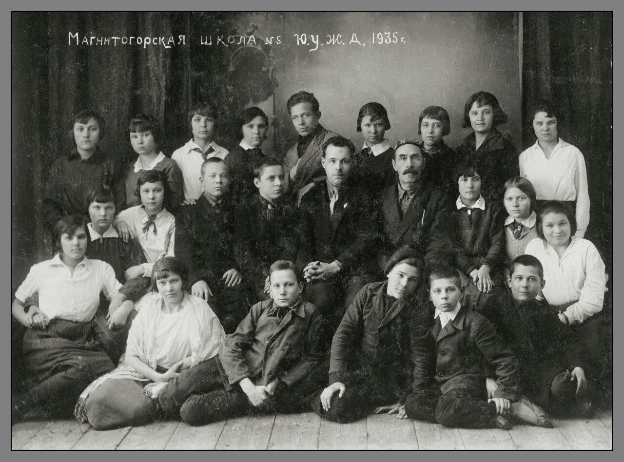 1935. Магнитогорская школа №5