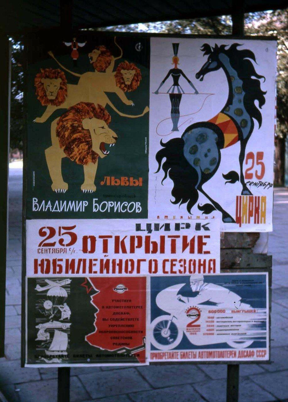 10. Братск (вероятно Иркутск). Плакаты