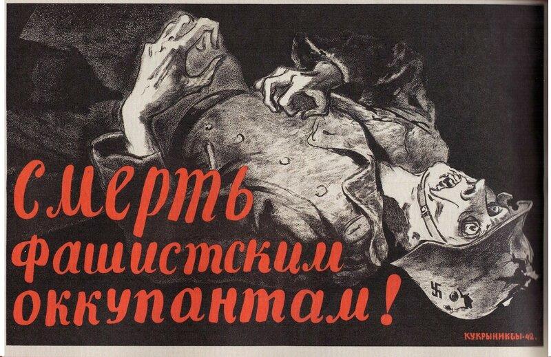 «Правда», 7 апреля 1942 года, убей немца, смерть немецким оккупантам, немецкий солдат