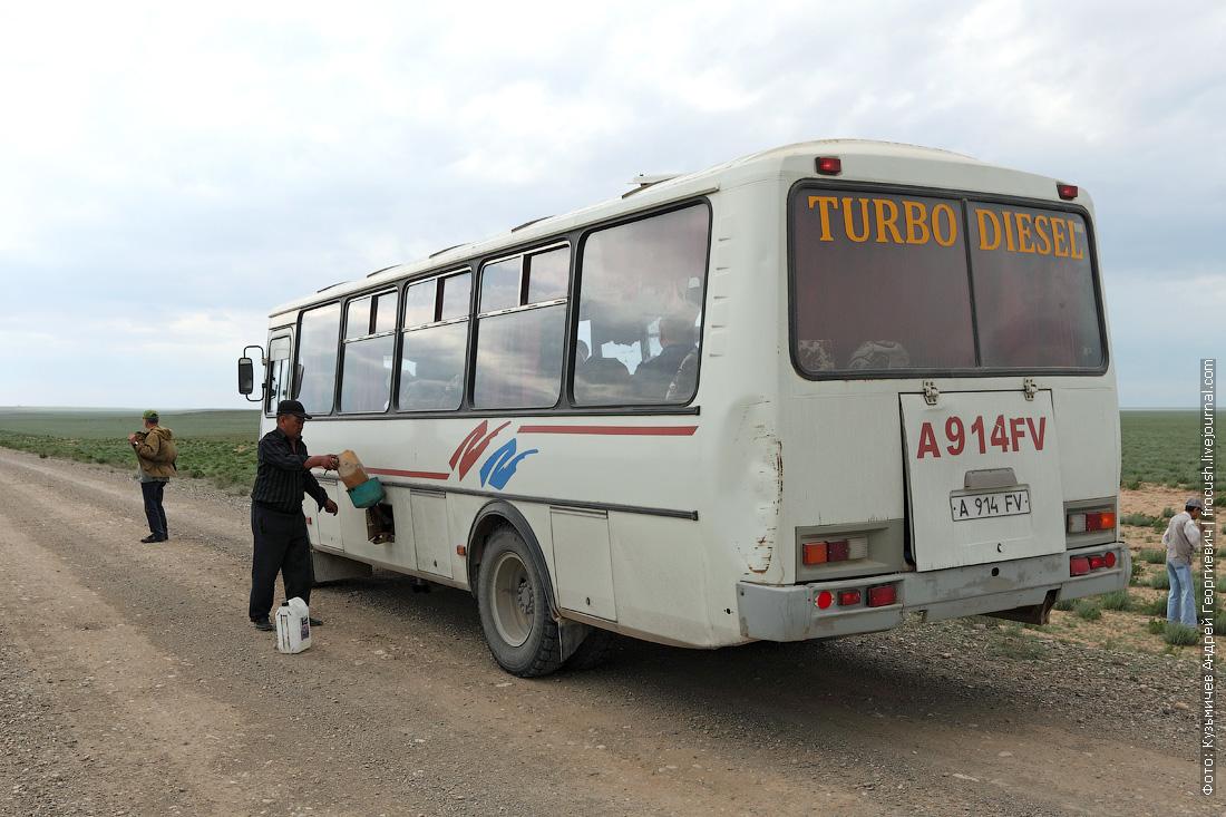 дозаправка автобуса в казахской степи