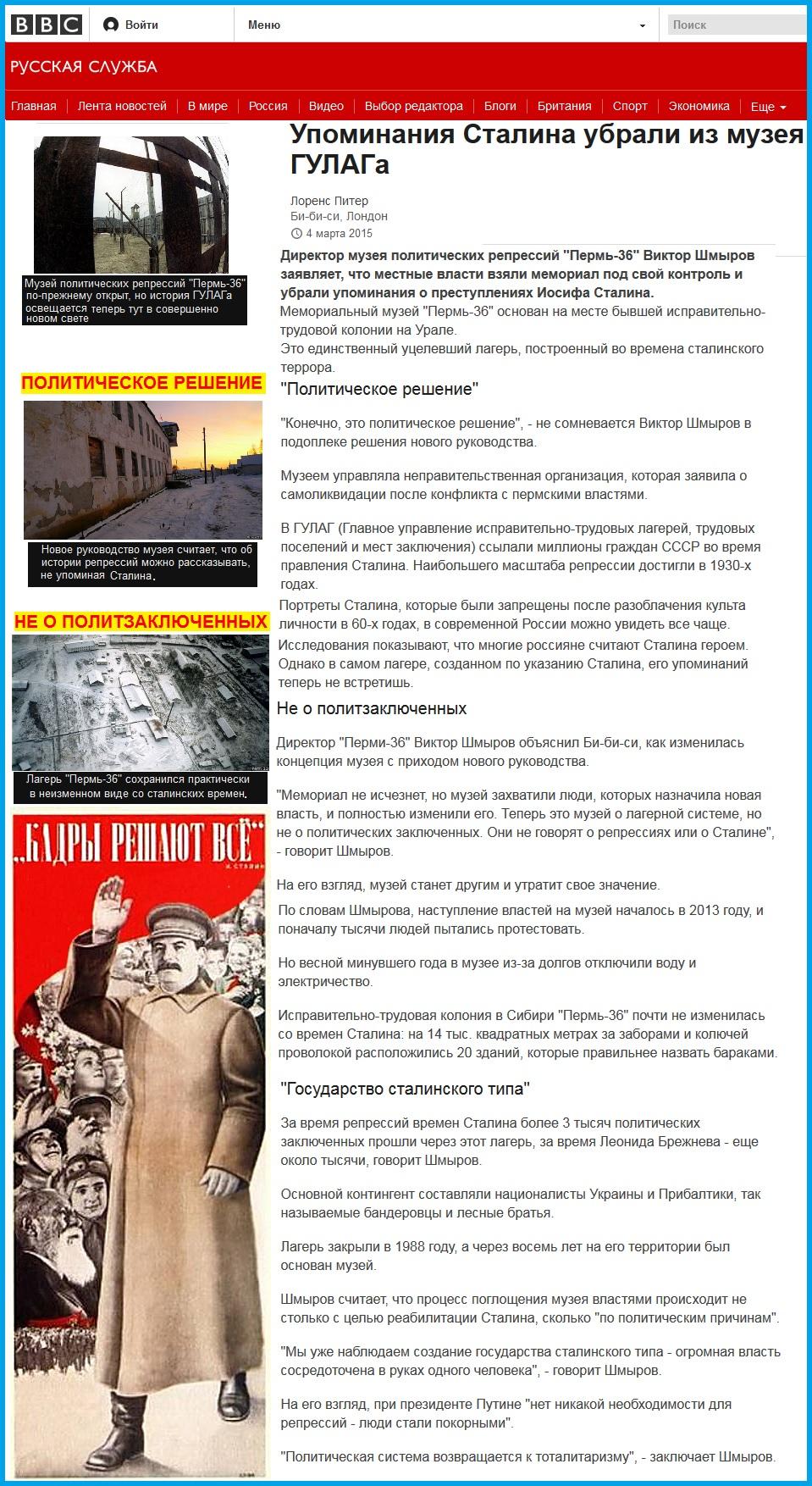 Сталин уже не убийца миллионов в Гулаге. Кадры решают всё. Пост. Сталинизм